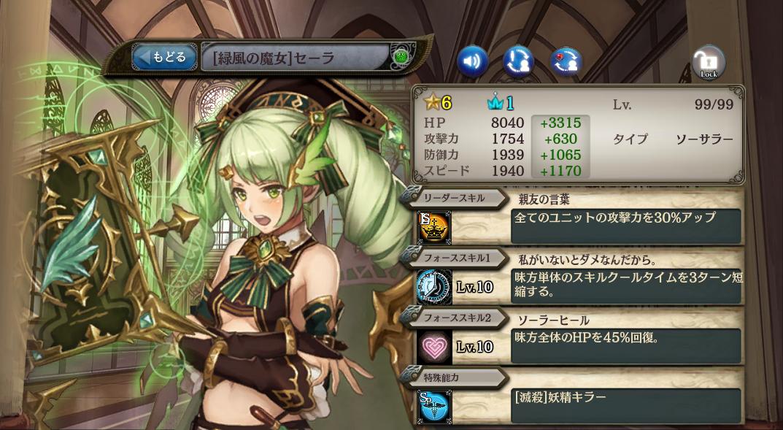 663_[緑風の魔女]セーラ